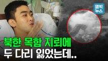 """[엠빅뉴스] """"군인의 명예를 지켜주세요"""" 목함지뢰에 두 다리 잃은 하재헌 중사의 절규"""