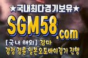 인터넷실시간경마 SGM58 ,C0m ミ✪ 스크린경마