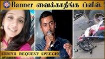 #Banner வைக்காதீங்க ப்ளீஸ்! #Suriya Speech | #Kaappaan Press Meet