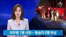 강원 양구서 군용 구급차 넘어져…의무병 1명 사망·5명 부상
