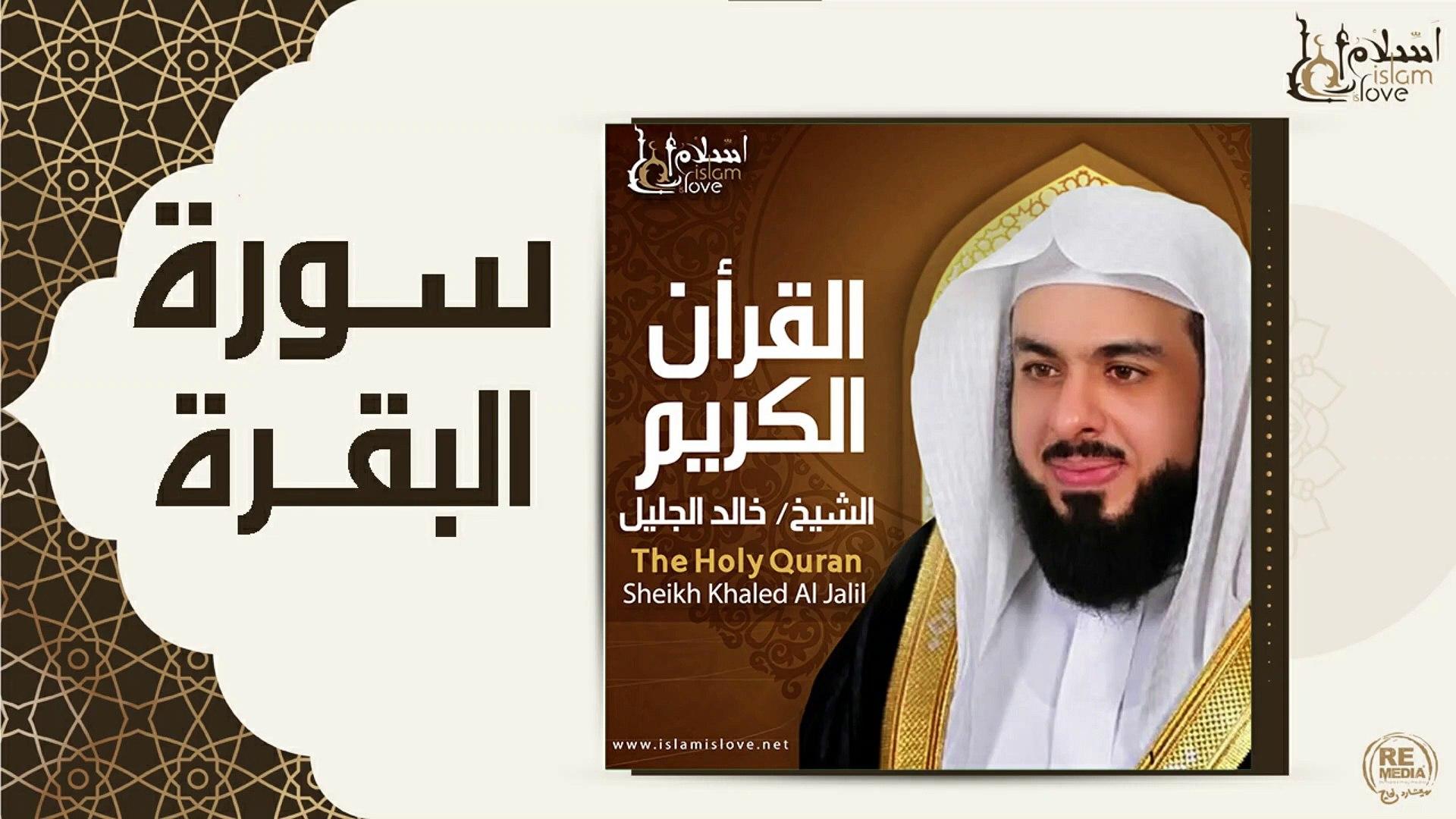 الشيخ خالد الجليل سورة البقرة فيديو Dailymotion