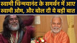 Swami Om उतरे Swami Chinmayanand  के समर्थन में , कही ये बड़ी बात | वनइंडिया हिंदी