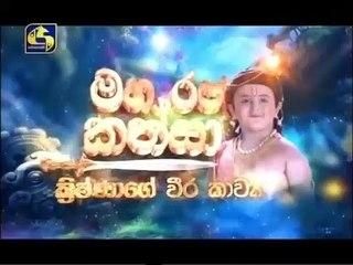 Maharja Kansa (392) -15-09-2019