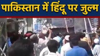 Pakistan में Hindu पर जुल्म, Movb ने Hindu teacher को पीटा, temple में तोड़फेाड़ | वनइंडिया हिंदी