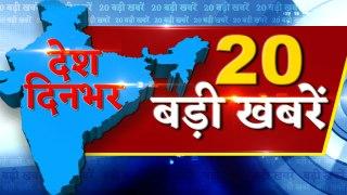 15 September 2019- देश दिनभर की 20 बड़ी खबरें देखिए बस एक क्लिक में | वनइंडिया हिंदी
