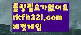 【홀덤바딜러】【로우컷팅 】【rkfh321.com 】◇ 홀덤사이트【♪♪ rkfh321.com♪ 】홀덤사이트pc홀덤pc바둑이pc포커풀팟홀덤홀덤족보온라인홀덤홀덤사이트홀덤강좌풀팟홀덤아이폰풀팟홀덤토너먼트홀덤스쿨강남홀덤홀덤바홀덤바후기오프홀덤바서울홀덤홀덤바알바인천홀덤바홀덤바딜러압구정홀덤부평홀덤인천계양홀덤대구오프홀덤강남텍사스홀덤분당홀덤바둑이포커pc방온라인바둑이온라인포커도박pc방불법pc방사행성pc방성인pc로우바둑이pc게임성인바둑이한게임포커한게임바둑이한게임홀덤텍사스홀덤바