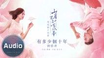 劉惜君-有多少個十年(官方歌詞版)-電視劇《山月不知心底事》片尾曲