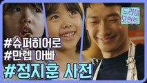 [드라마 모먼트] 슈퍼히어로 만렙 아빠 정지훈 사전(ft. 정지훈이 딸바보 되기 2초 전)