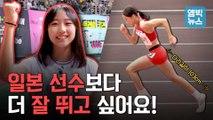 [엠빅뉴스] 일본만 잘하라는 법 있나요? '아육대' 초대받은 '육상 김연아' 양예빈의 포부