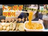 【韓国】中国タンミョン入りトッポギ & 揚げ物セット (トッポギプラス)