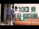 Kang Yumi trying clothes from online shop for teenagers.Autumn Lookbook