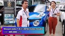 รถ SUV มือสอง Nissan Juke ตัวพิเศษ Color Studio และ Tokyo Edition หายากมาก ที่กฤษฎากู๊ดคาร์