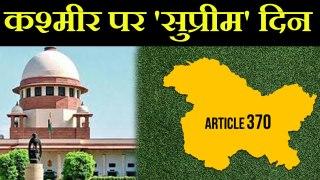 Article 370 पर Supreme Court में सुनवाई आज,8 PIL पर एक साथ होगी सुनवाई | वनइंडिया हिंदी