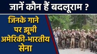 Indian Amry और American Army के Soldiers ने जब Badluram गाने पर किया Dance | वनइंडिया हिंदी
