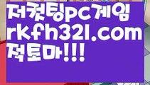 【배터리게임】【로우컷팅 】【rkfh321.com 】♀️홀덤바후기【Σ rkfh321.comΣ 】홀덤바후기pc홀덤pc바둑이pc포커풀팟홀덤홀덤족보온라인홀덤홀덤사이트홀덤강좌풀팟홀덤아이폰풀팟홀덤토너먼트홀덤스쿨강남홀덤홀덤바홀덤바후기오프홀덤바서울홀덤홀덤바알바인천홀덤바홀덤바딜러압구정홀덤부평홀덤인천계양홀덤대구오프홀덤강남텍사스홀덤분당홀덤바둑이포커pc방온라인바둑이온라인포커도박pc방불법pc방사행성pc방성인pc로우바둑이pc게임성인바둑이한게임포커한게임바둑이한게임홀덤텍사스홀