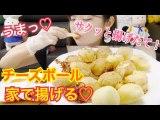 【韓国】チーズボール揚げて食べる♡ サクサクもちもち家で作るのも美味しい♡