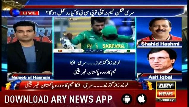 Sports Room   Najeeb-ul-Husnain   ARYNews   17 September 2019