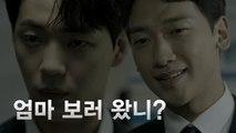 [welcome2life] EP28 ,Jung Ji-hoon, who got to know Ji Sun-woo's identity 웰컴2라이프 20190917