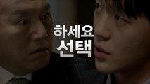 "[welcome2life] EP28, Shin Jae-ha's ruse ""Select of Son Byung-ho"" 웰컴2라이프 20190917"