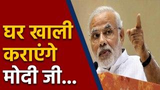 Modi सरकार खाली कराएगी घर, 82 MPs ने नहीं माना आदेश । वनइंडिया हिंदी