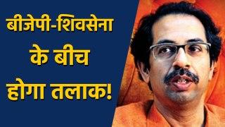 Maharashtra: सीट बंटवारे को लेकर BJP-Shiv Sena के बीच फंसा पेंच । वनइंडिया हिंदी