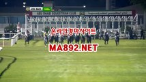 경마배팅 MA%892%NET 경마배팅사이트 경마사이트 사설경마사이트