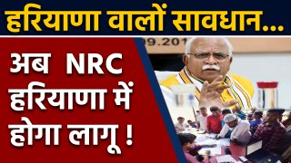Manohar Lal Khattar का बयान, असम के बाद अब  NRC Haryana में होगा लागू ! | वनइंडिया हिंदी