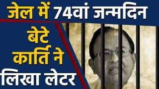 P.Chidambaram का Tihar Jail में 74th Birthday,बेटे कार्ति ने लिखा Letter | वनइंडिया हिंदी