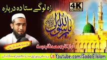 Pashto New HD Nat - Logy Sta Da Darbara by Qari M.Nigar Dost