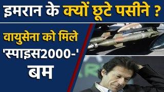 Indian Air Force को मिले और Spice 2000 बम, Balakot Air Strike में हुए थे इस्तेमाल | वनइंडिया हिंदी