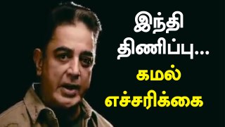 kamalhassan video about hindi imposition