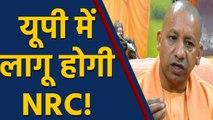 CM Yogi Adityanath का बड़ा बयान, UP में जरूरत पड़ने पर लागू हो सकती है NRC । वनइंडिया हिंदी