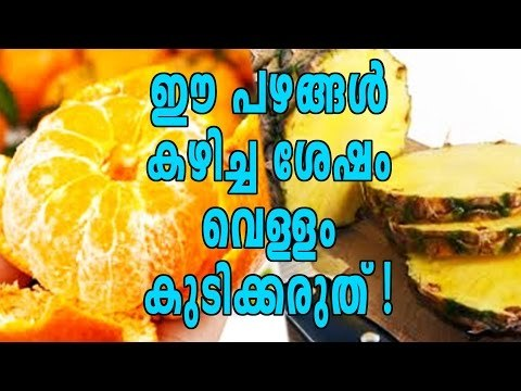 Don't Have Water After Eating These Fruits | Boldsky Malayalam