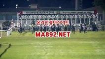 경마사이트 ma892.net 검빛경마 사설경마정보 서울경마예상