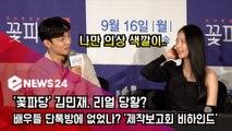 '꽃파당' 김민재(KIMMINJAE), 배우들 단톡방에 없었나? '다들 블랙인데 나만..'