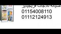 ارقام تليفون فريجيدير 01095999314 # صيانة فريجيدير الهرم # 0235700994 ثلاجة فريجيدير
