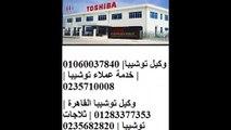 افضل اصلاح توشيبا حدائق الهرم  (01095999314 )_(0235682820) ثلاجات توشيبا