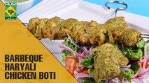 Protein Packed Barbeque Haryali Chicken Boti | Lazzat | Masala TV Shows | Samina Jalil