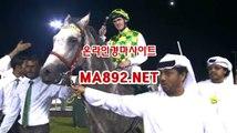 주말경마예상 ma892.net 서울경마예상 온라인경마사이트 인터넷경마