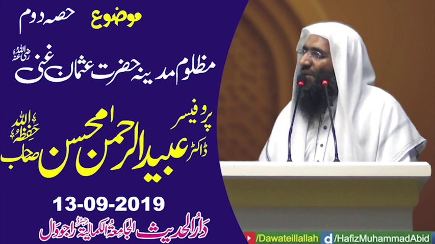 Mazloom e Madina Hazrat Umsan RA - p2 by Professor Ubaid ur Rehman Mosin  13-09-2019  YouTube