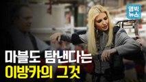[엠빅뉴스] 인간+로봇=웨어러블 로봇! 트럼프 딸 이방카까지 사로잡다! 아이언맨이 현실로?