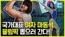 [엠빅뉴스] 합성 아닙니다! 문근영 닮은 근육질 수영 국대 정유인의 별명은 '여자 마동석'!!