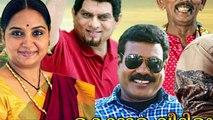 Where Is Shruti Kottaram Veettile Apputtan(Malayalam)