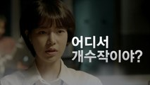 [welcome2life] EP25 ,Im Ji-yeon, angry at the provocative criminals 웰컴2라이프 20190916