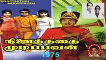 Legend M. S. Viswanathan By M. Thiravidaselvan (singapore) Vol 176  Ninaithathai Mudippavan   1975  Film Title