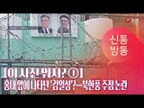 [이 사진 뭐지? ①] 홍대 앞에 나타난 '김일성'?...북한풍 주점 논란[TV CHOSUN 신통방통]