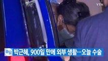 [YTN 실시간뉴스] 박근혜, 900일 만에 외부 생활...오늘 수술 / YTN