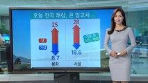 [날씨] 오늘도 전국 쾌청, 큰 일교차...식중독 주의 / YTN