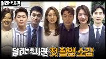 [메이킹] 첫방까지 D-1, 배우들의 첫 촬영 소감 공개!