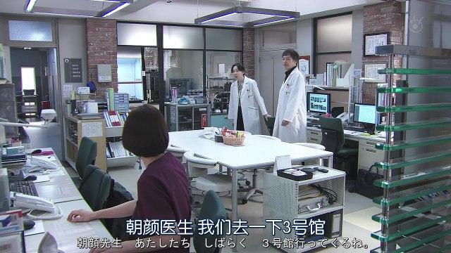 法醫 朝顏 第10集 Kansatsui Asagao Ep10